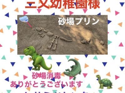 砂場消毒♥三又幼稚園様♥