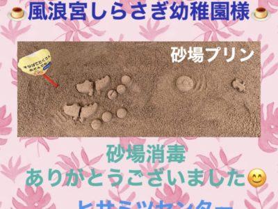 砂場消毒☆風浪宮しらさぎ幼稚園様☆