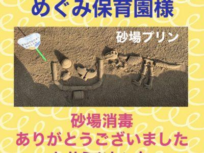 砂場消毒♥めぐみ保育園様♥