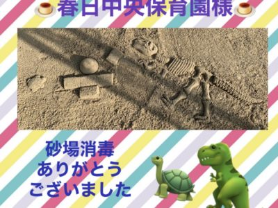 砂場消毒♥春日中央保育園様♥