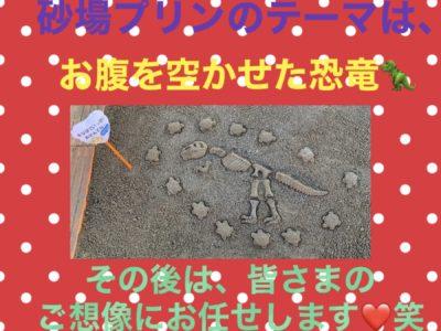 ♥砂場プリン(*^_^*)♥