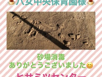 砂場消毒♥八女中央保育園様♥