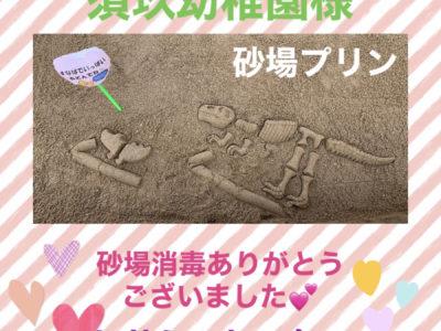 砂場消毒☆須玖幼稚園様☆