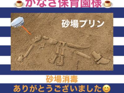 砂場消毒☆かなさ保育園様☆