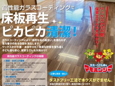 高性能ガラスコーティングで床板再生!