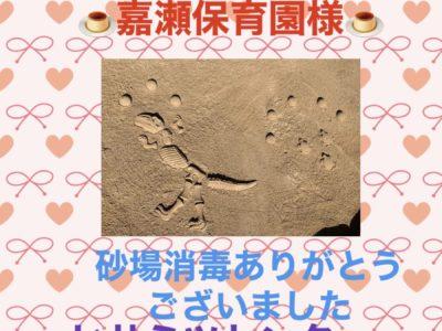 砂場消毒☆嘉瀬保育園様☆