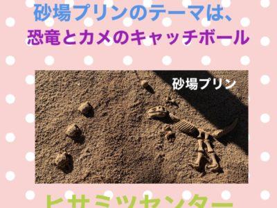 砂場プリンの御紹介♥