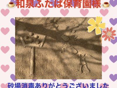 砂場消毒♥和泉ふたば保育園様♥