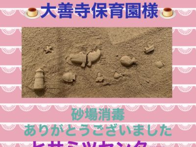 砂場消毒☆大善寺保育園様☆