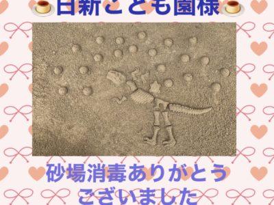 砂場消毒☆日新こども園様☆