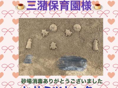 砂場消毒☆三潴保育園様☆