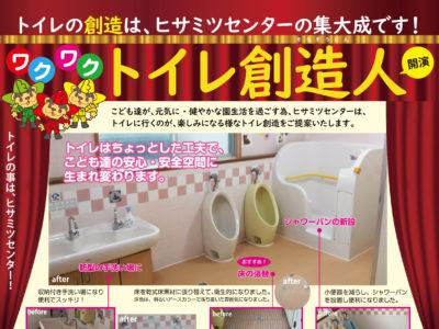 トイレの創造は、ヒサミツセンターの集大成です!