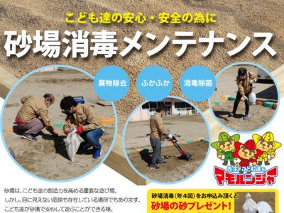 砂場消毒メンテナンスで安心・安全!