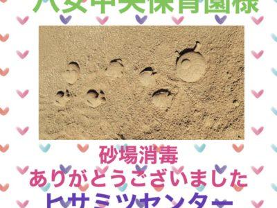 砂場消毒☆八女中央保育園様☆