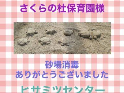砂場消毒♥さくらの杜保育園様♥