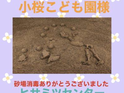 砂場消毒♥小桜こども園様♥