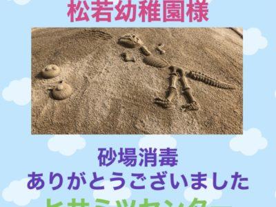 砂場消毒☆松若幼稚園様☆