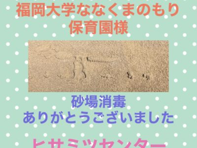 砂場消毒☆福岡大学ななくまのもり保育園様☆