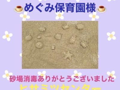 砂場消毒☆めぐみ保育園様☆