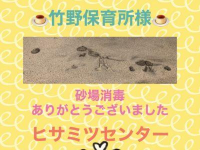 砂場消毒♥竹野保育所様♥