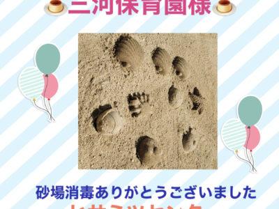 砂場消毒☆三河保育園様☆
