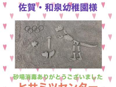 砂場消毒♥佐賀・和泉幼稚園様♥