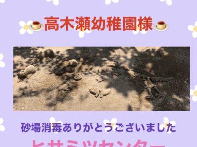 砂場消毒☆高木瀬幼稚園様☆