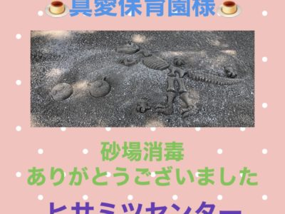 砂場消毒♥真愛保育園様♥