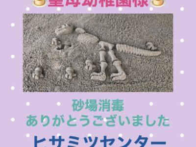砂場消毒♥聖母幼稚園様♥