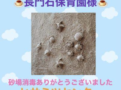 砂場消毒☆長門石保育園様☆