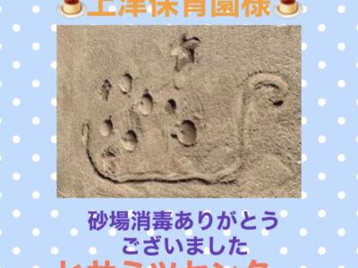 砂場消毒☆上津保育園様☆