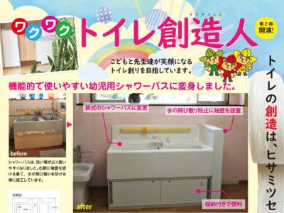 トイレ創造人第2幕開演!トイレの事はお任せください!