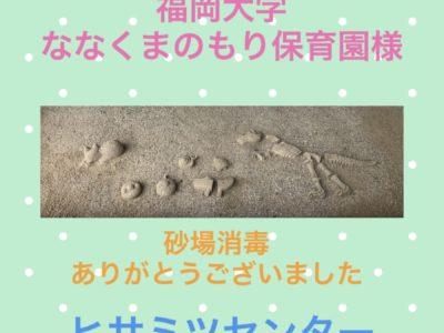 砂場消毒♥福岡大学ななくまのもり保育園様♥
