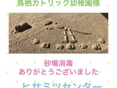 砂場消毒☆鳥栖カトリック幼稚園様☆