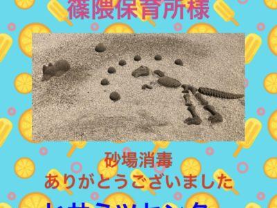 砂場消毒♥篠隈保育所様♥