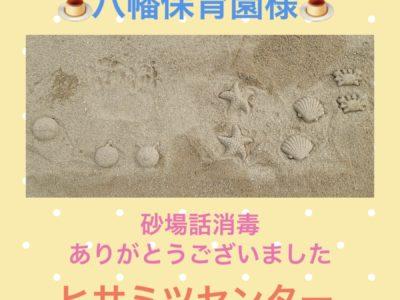 砂場消毒☆八幡保育園様☆
