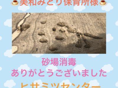 砂場消毒♥美和みどり保育所様♥