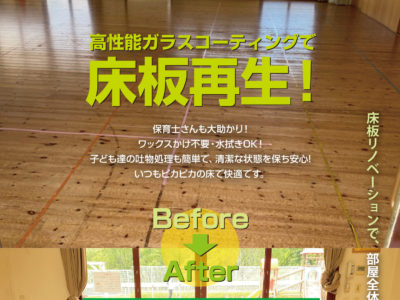 床板再生で、ワックスかけ不要・水拭きOK!