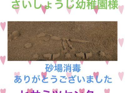 砂場消毒♥さいしょうじ幼稚園様♥