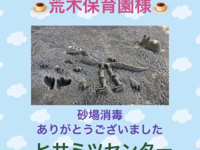 砂場消毒♥荒木保育園様♥