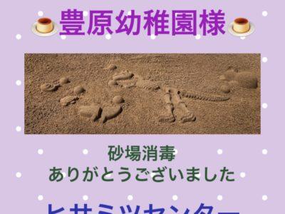 砂場消毒♥豊原幼稚園様♥