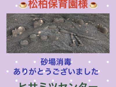 砂場消毒☆松柏保育園様☆