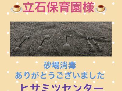 砂場消毒☆立石保育園様☆