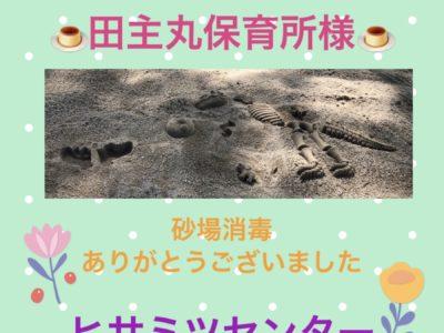 砂場消毒♥田主丸保育所様♥