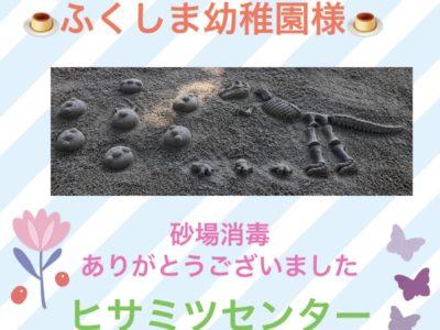 砂場消毒♥ふくしま幼稚園様♥