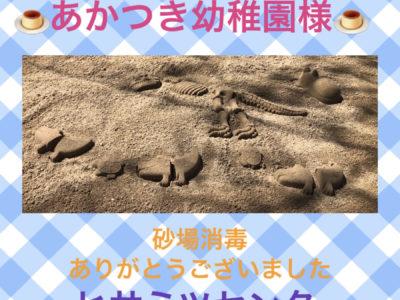 砂場消毒♥あかつき幼稚園様♥