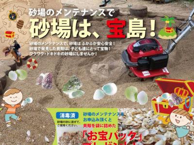砂場のメンテナンスで、砂場は宝島!