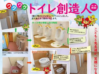 「トイレの創造人」第3幕!