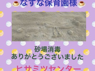 砂場消毒☆なずな保育園様☆