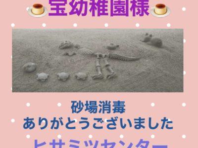 砂場消毒♥宝幼稚園様♥